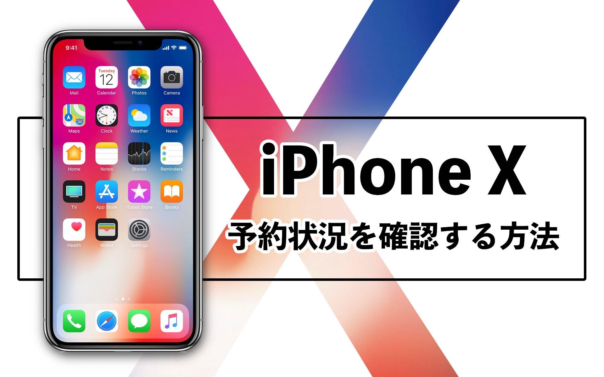 iPhoneX予約状況確認の画像