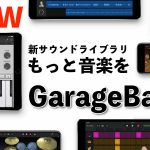 GarageBandアイキャッチ