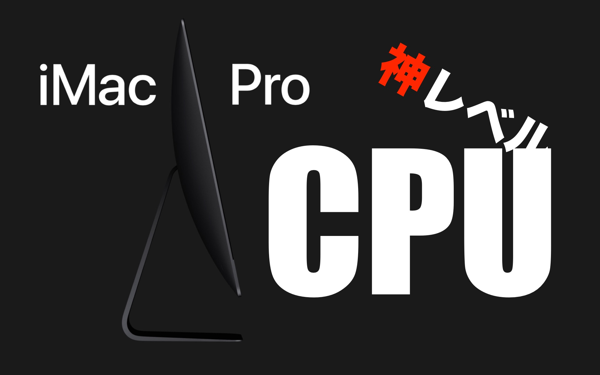 iMac Pro CPUの記事のアイキャッチ