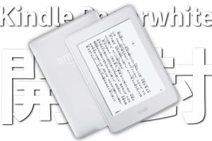 Kindle Paperwhiteアイキャッチ