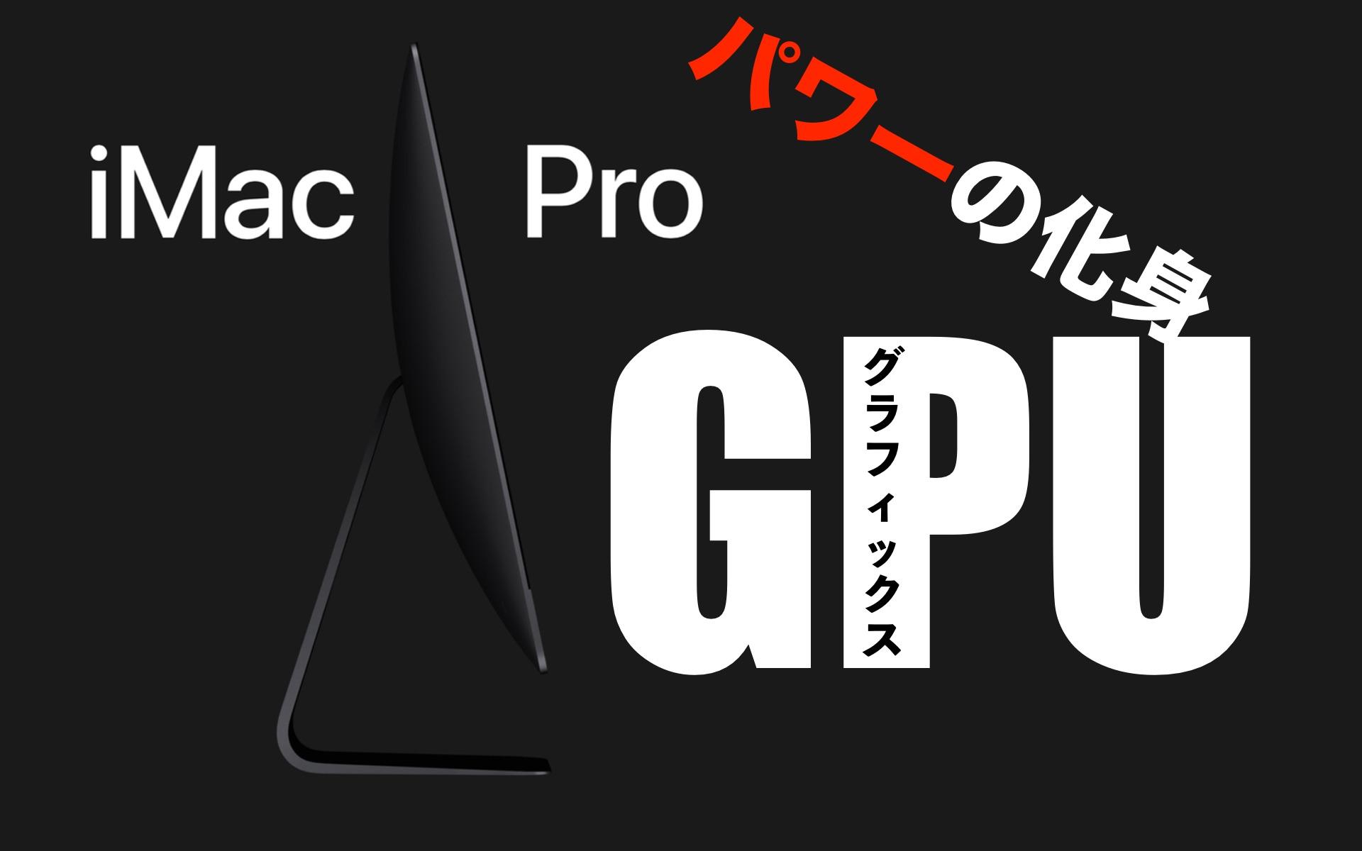 iMac ProのGPUについての記事のアイキャッチ