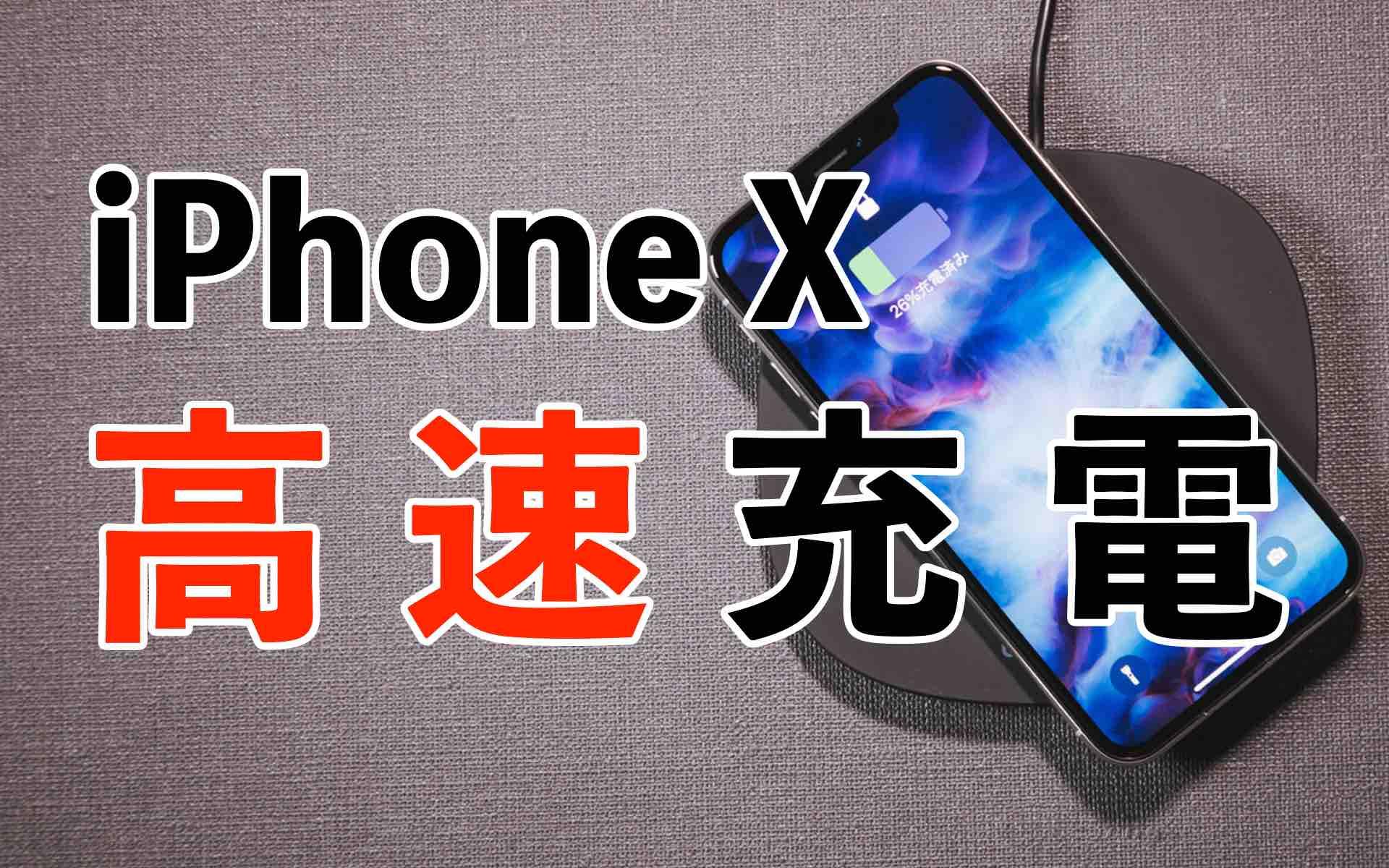 iPhoneX高速充電やバッテリー記事のアイキャッチ