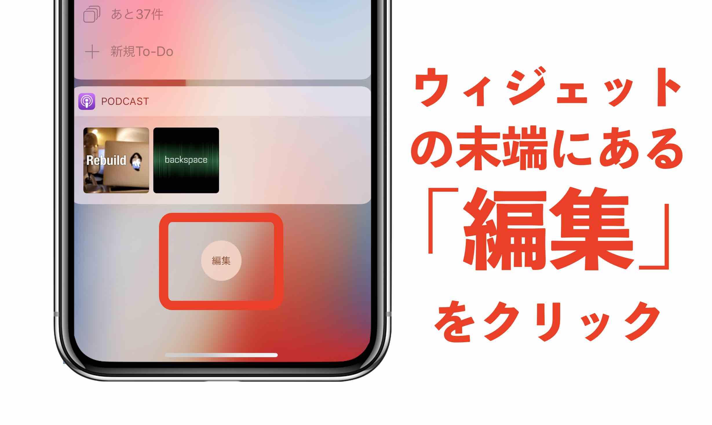 iPhone Xウィジェット編集の写真