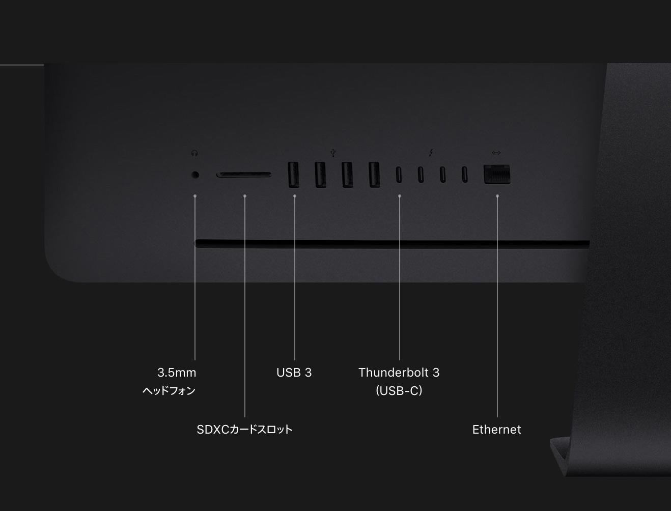 iMac Proの拡張と接続の配置写真