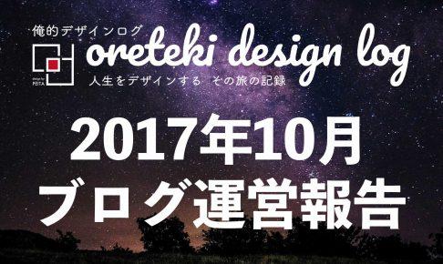 2017年10月ブログ運営報告アイキャッチ