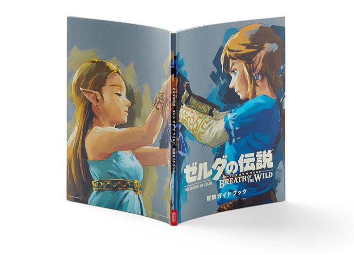ゼルダの伝説 冒険ガイドブックの写真