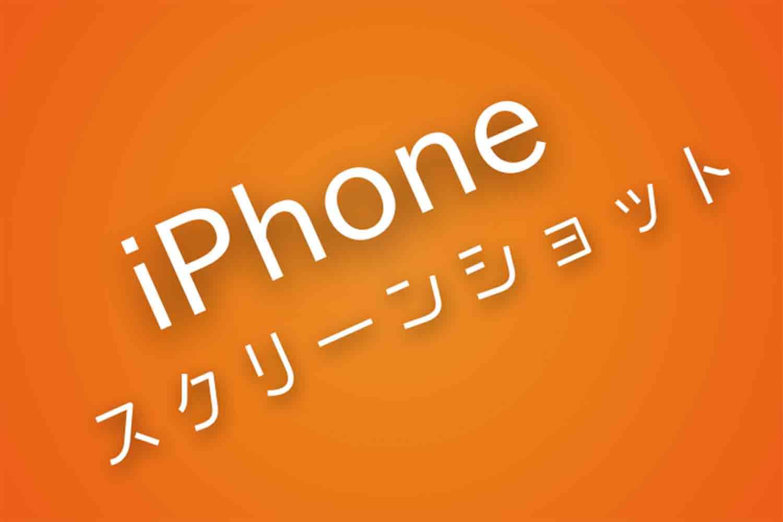 iPhone-スクリーンショット-記事