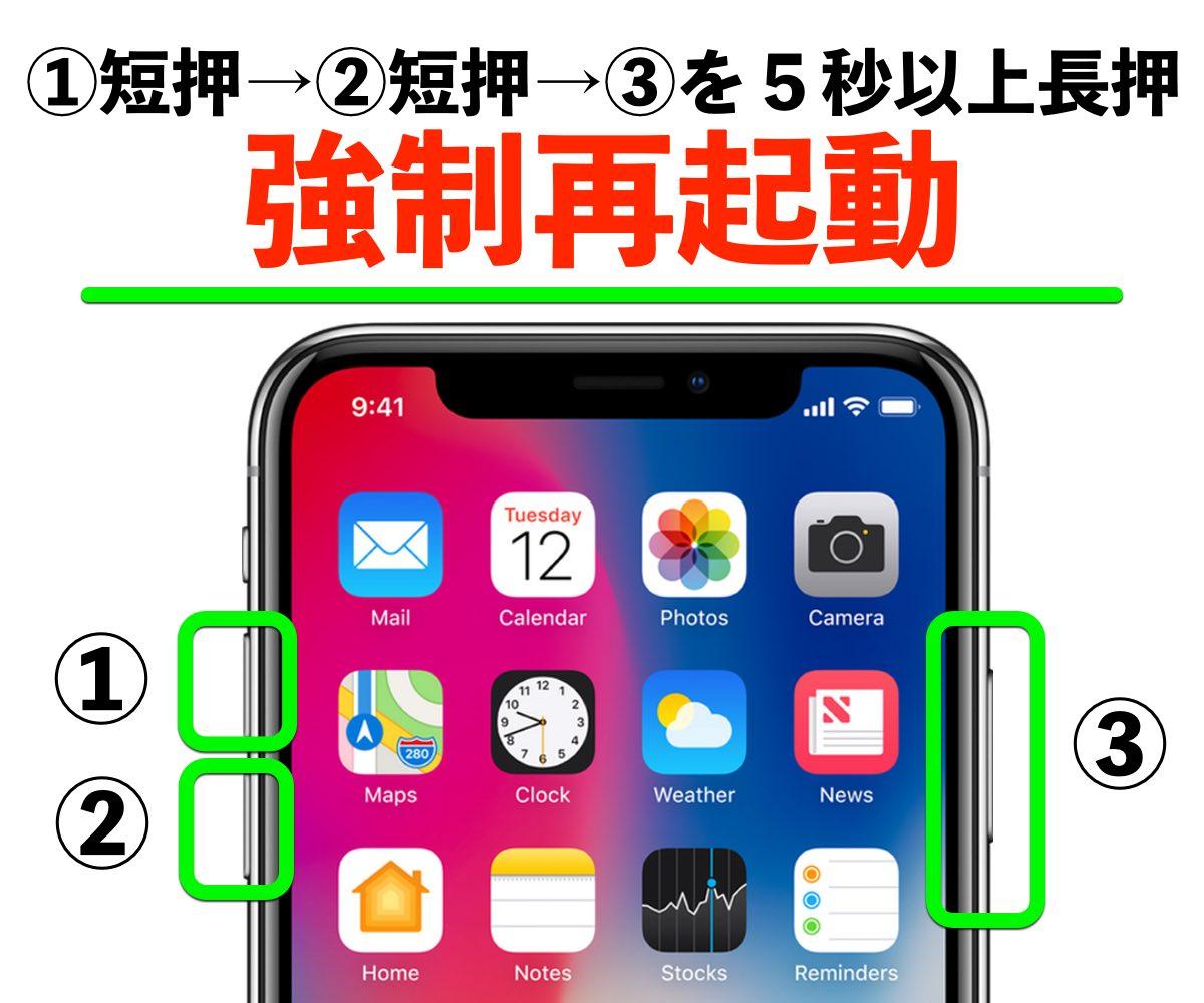 iPhoneX強制再起動の操作の写真