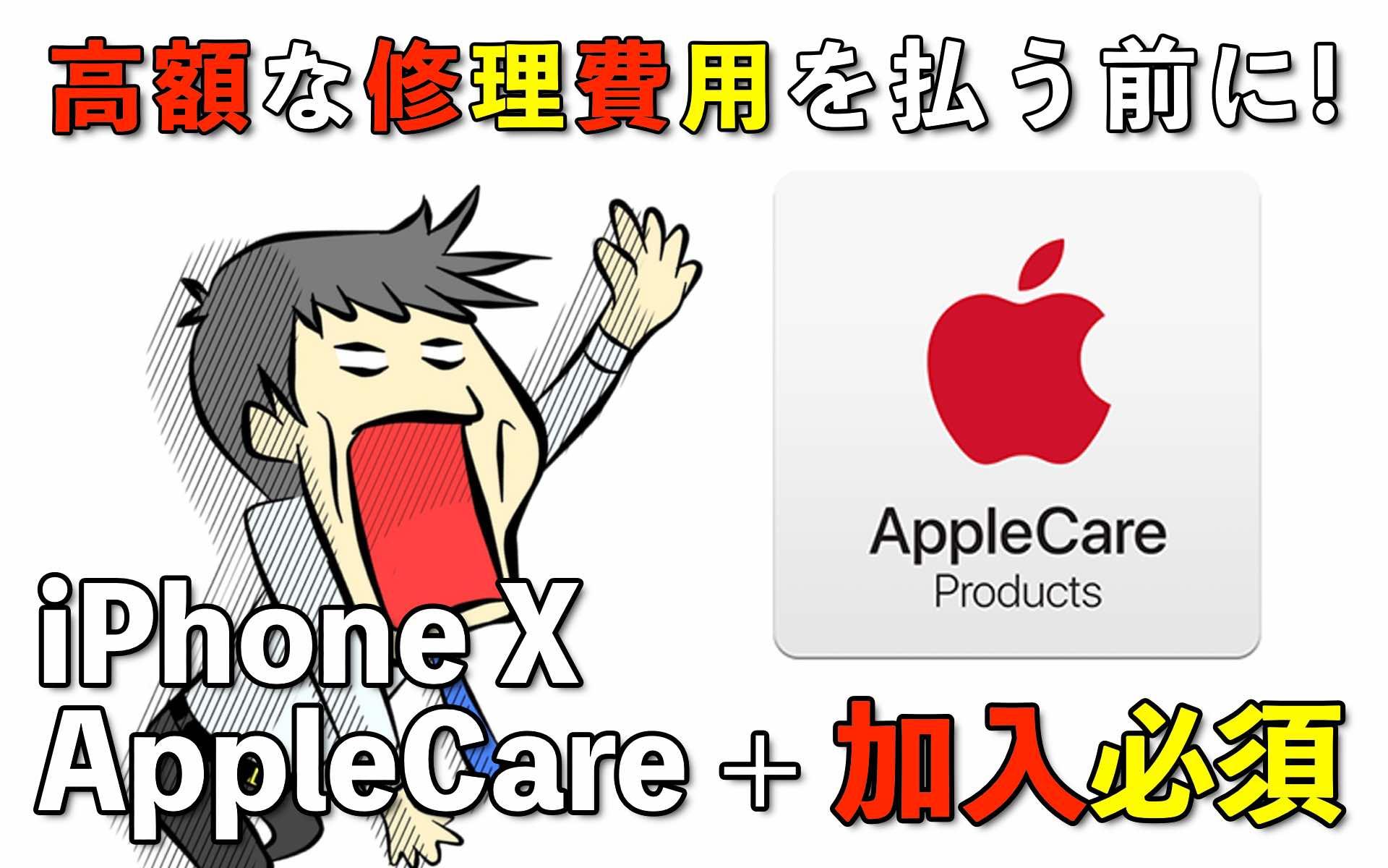 Applecare+iPhoneアイキャッチ