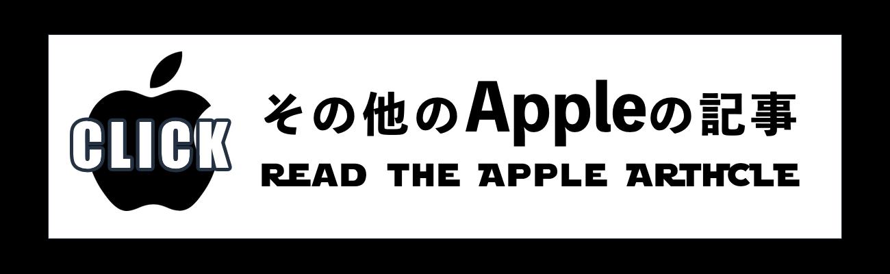 Apple関連の記事クリック画像
