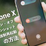 iPhoneX操作方法の記事のアイキャッチ