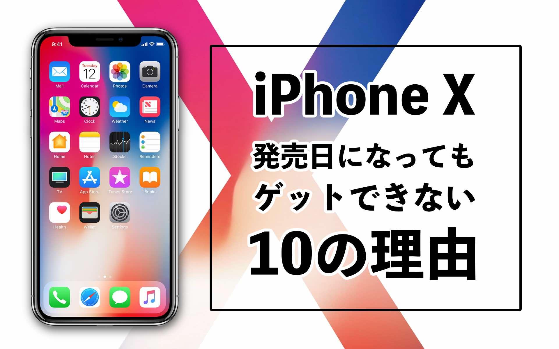 iPhoneXゲットできない10の理由のアイキャッチ