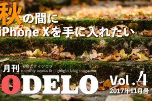 月刊ODELO Vol.4のアイキャッチ