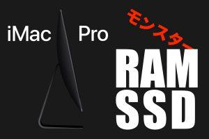 iMacProメモリ/ストレージの記事のアイキャッチ