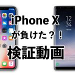 iPhoneXとGalaxyNote8アイキャッチ