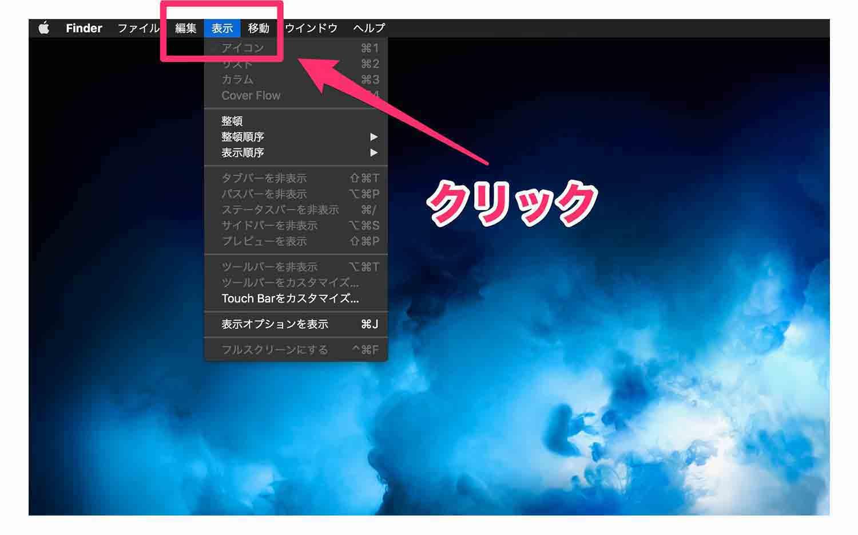 Touch-Bar-カスタマイズ-表示-イメージ