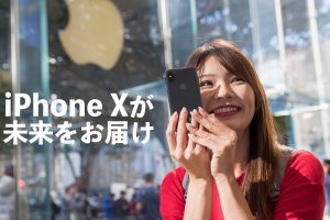 iPhoneX世界で発売開始
