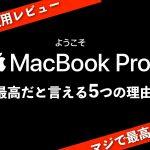 MacBookPro使用レビュー記事のアイキャッチ
