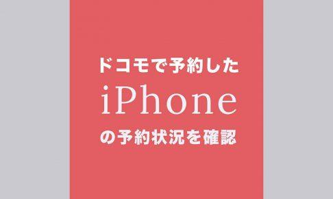 docomo-Reservation-iphone