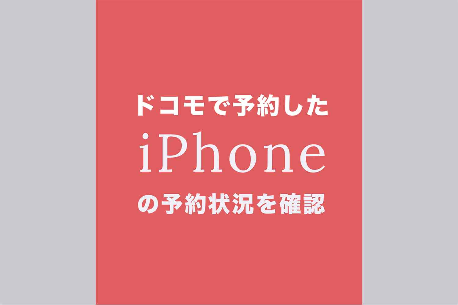 docomo-Reservation-iphone