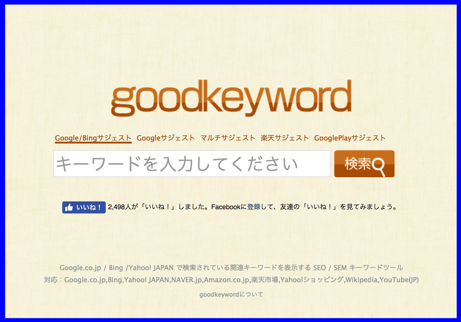 goodkeyword①の写真