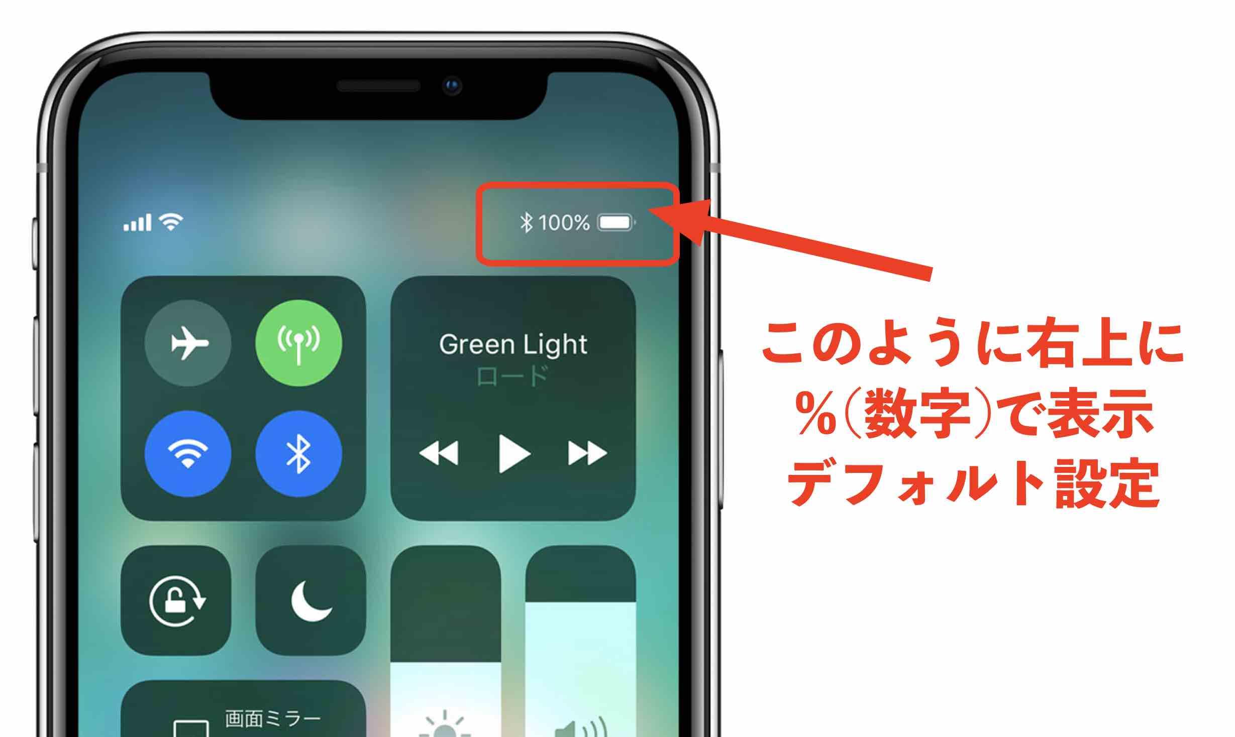 iPhonXバッテリー残量数字表示の写真
