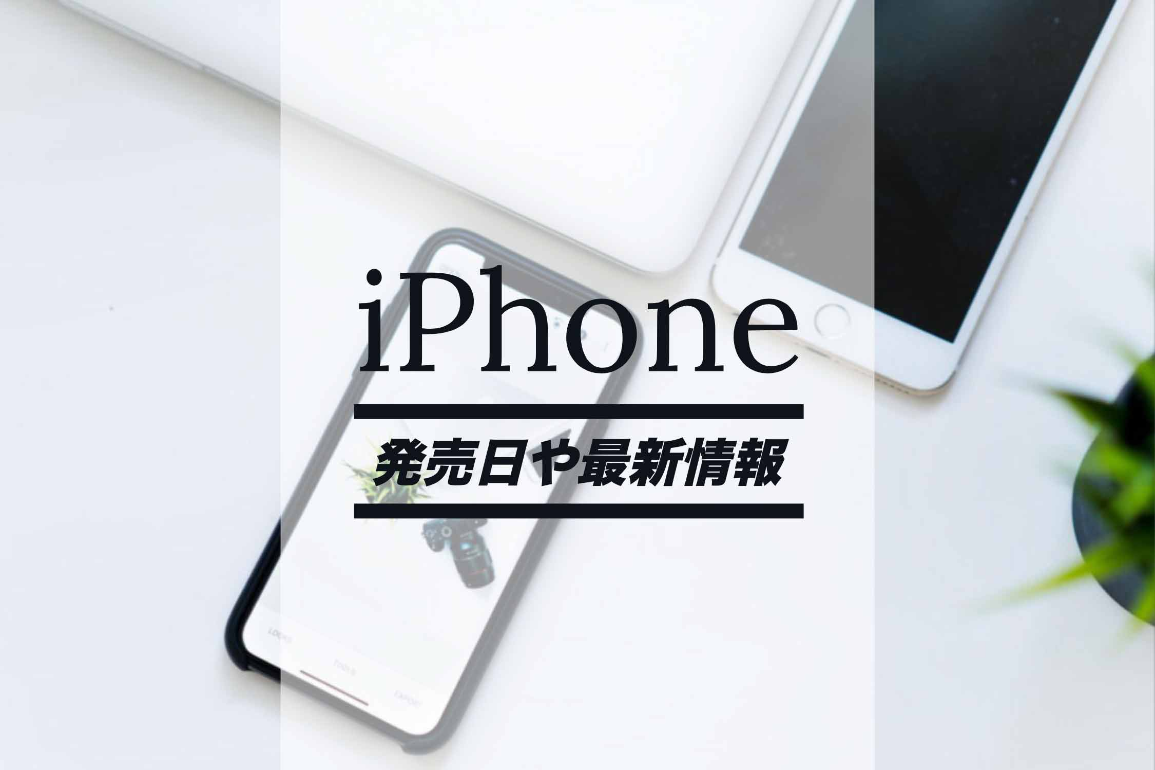 iPhone-Information
