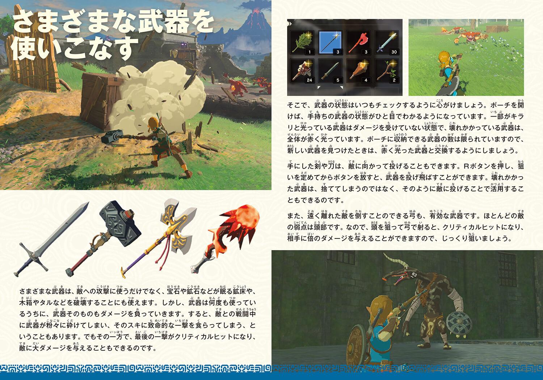 ゼルダの伝説冒険ガイドブック③の写真