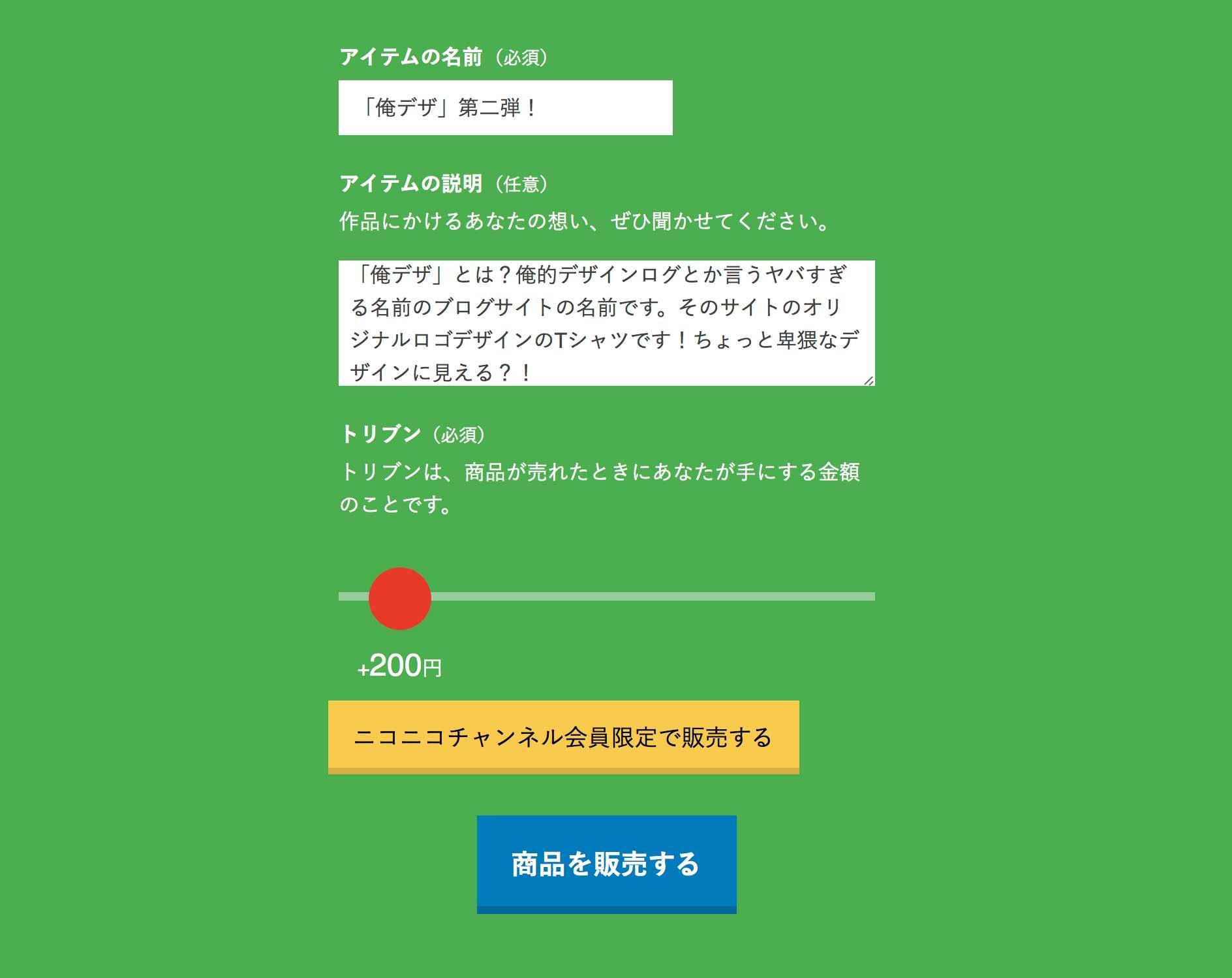 SUZURIオリジナルグッズ制作⑥