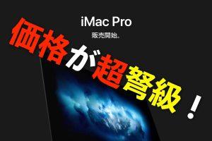 iMac Pro発売記事アイキャッチ
