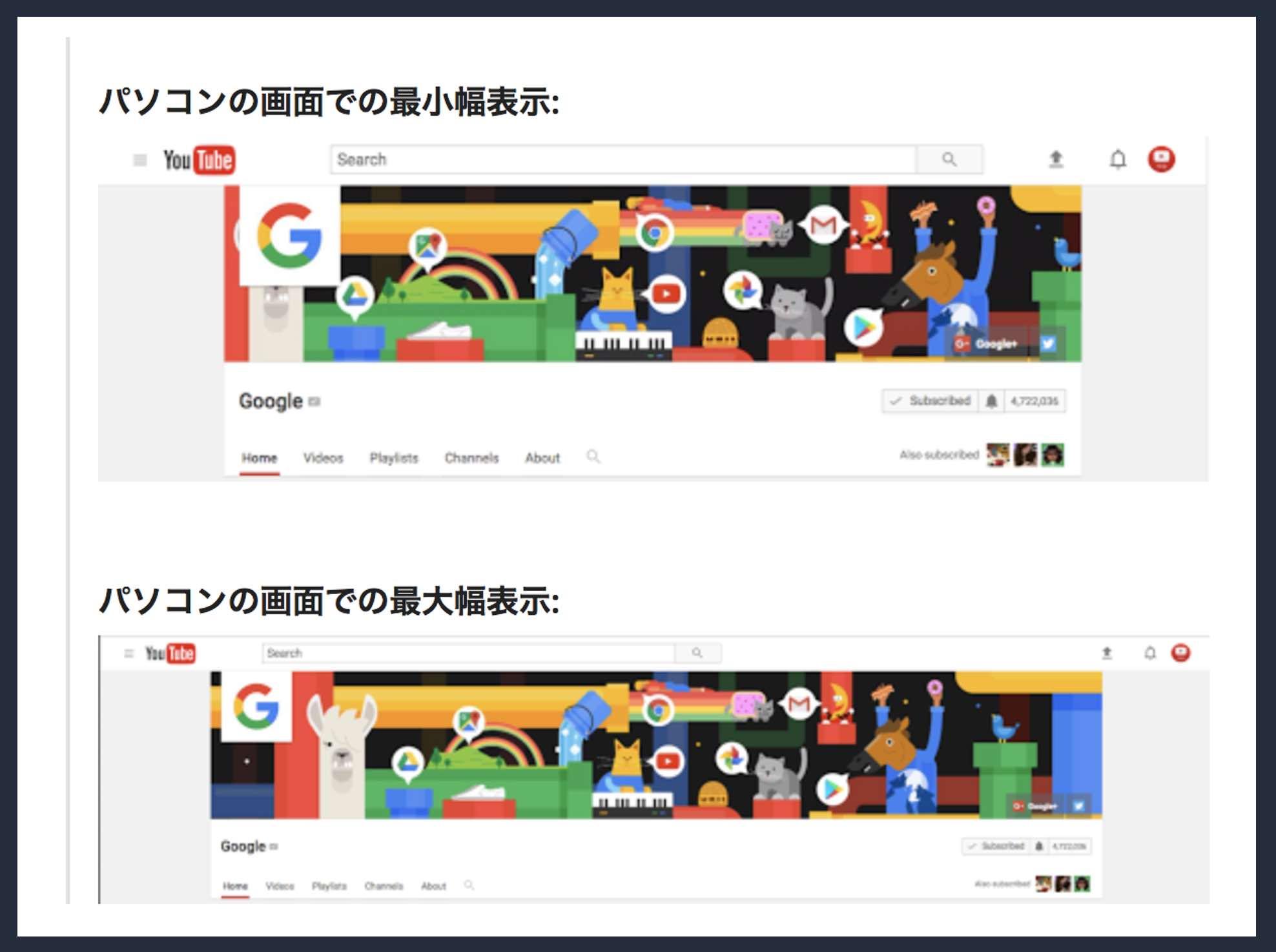 チャンネルアートパソコン表示の画像