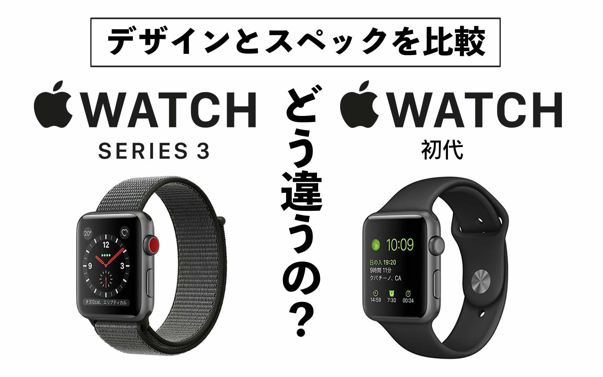アップルウォッチの初代との違いは Apple Watch 3 セルラーを比較