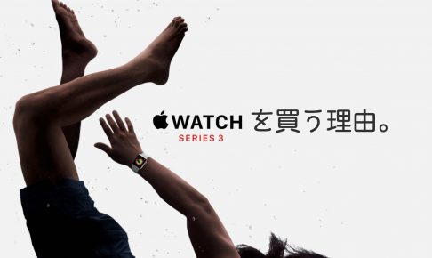 AppleWatchを買う理由のアイキャッチ