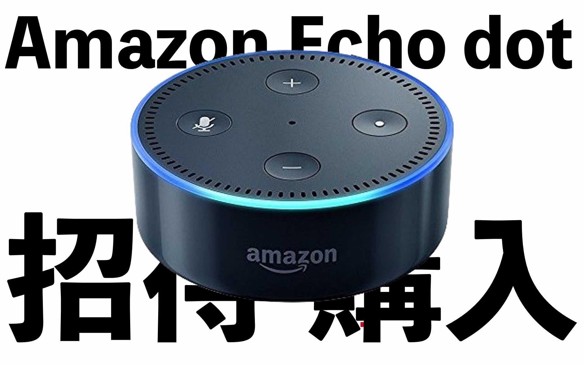 AmazonEchodot招待購入記事のアイキャッチ