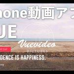 iPhone動画アプリVUEのアイキャッチ