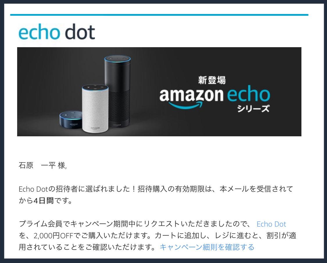 AmazonEchoシリーズ招待購入メールの画像