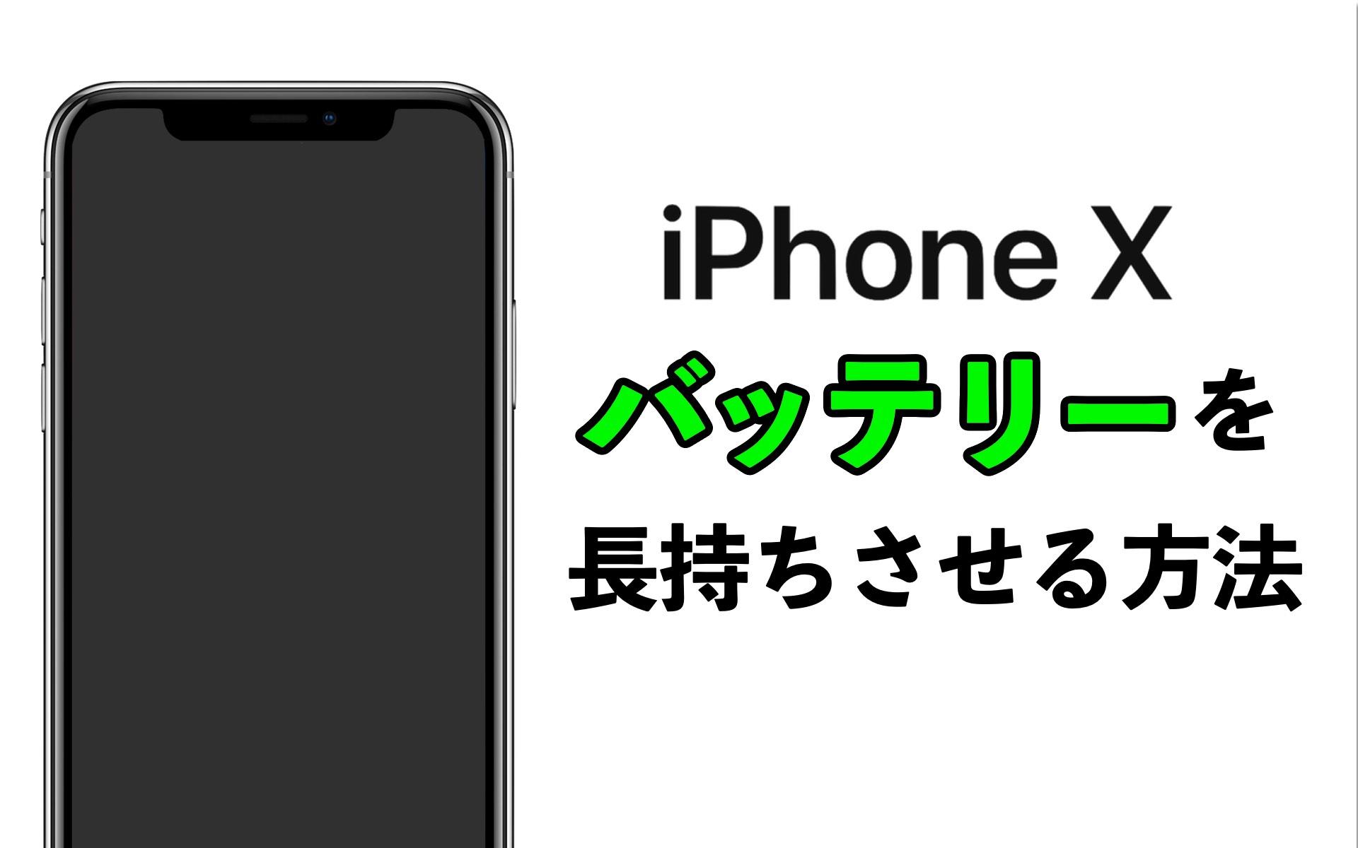 iPhoneXバッテリーを長持ちさせる方法のアイキャッチ