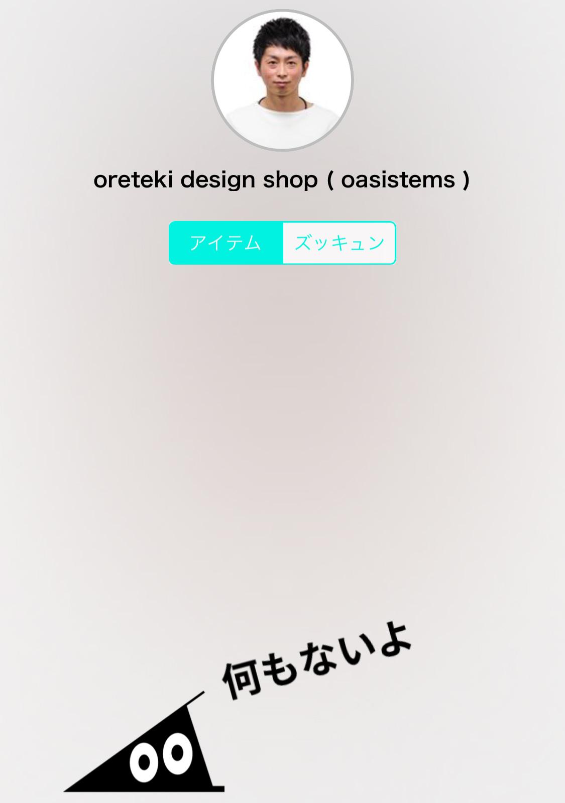 SUZURIスマホアプリショップページ