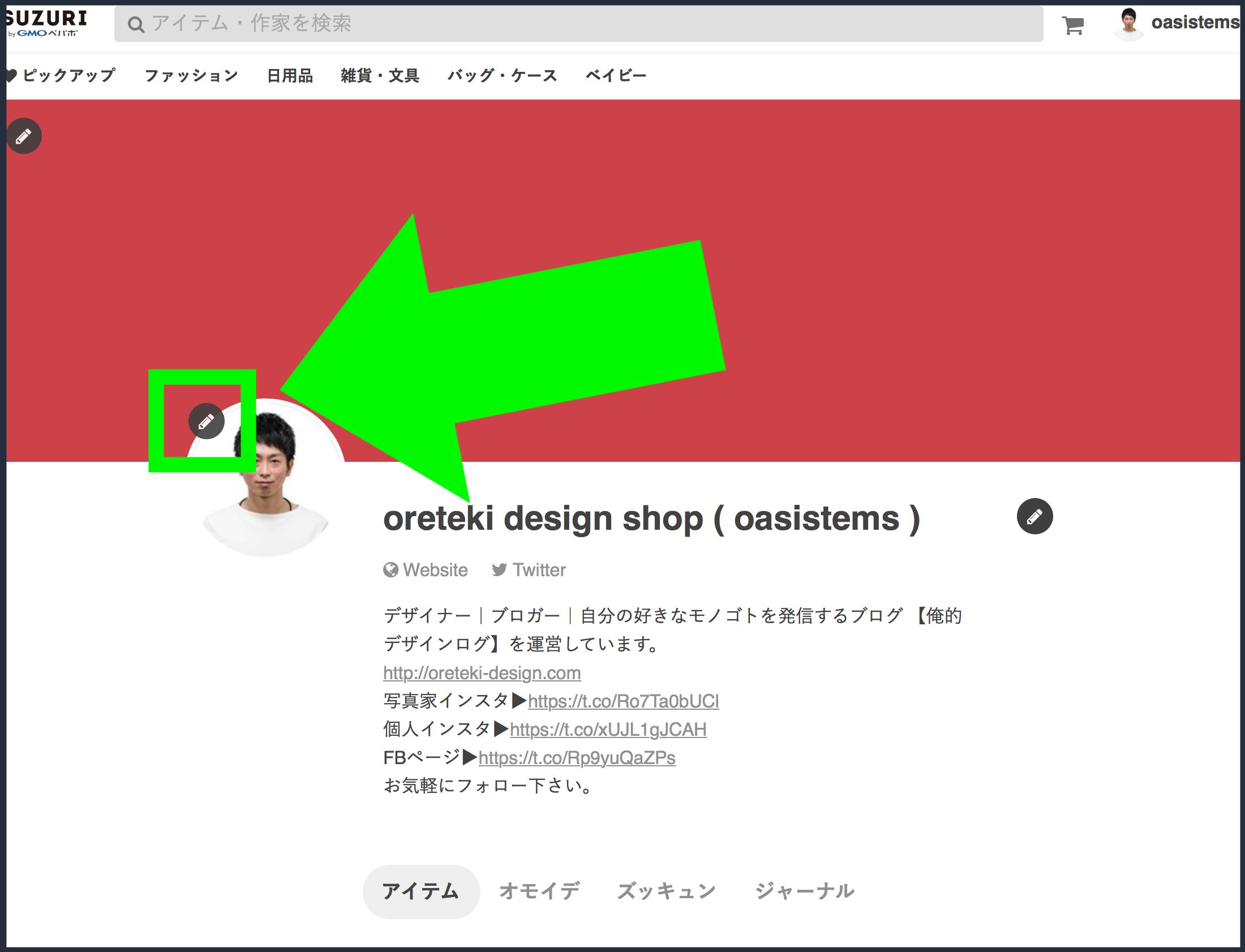 SUZURIアイコン設定方法の画像