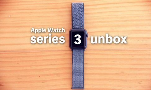 AppleWatchseries3開封レポートのアイキャッチ
