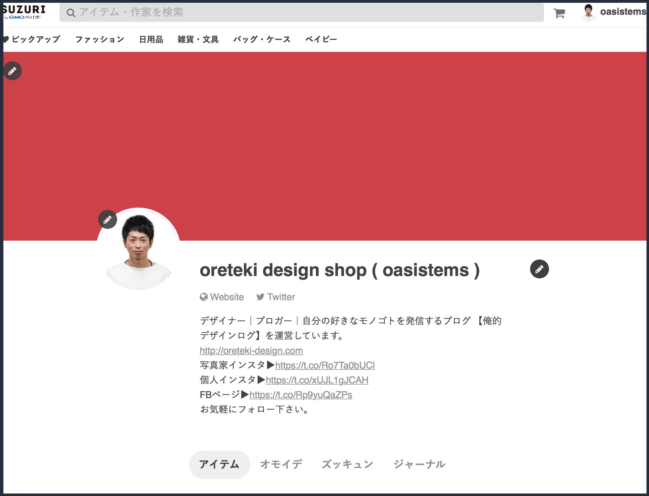 SZURIショップ画面