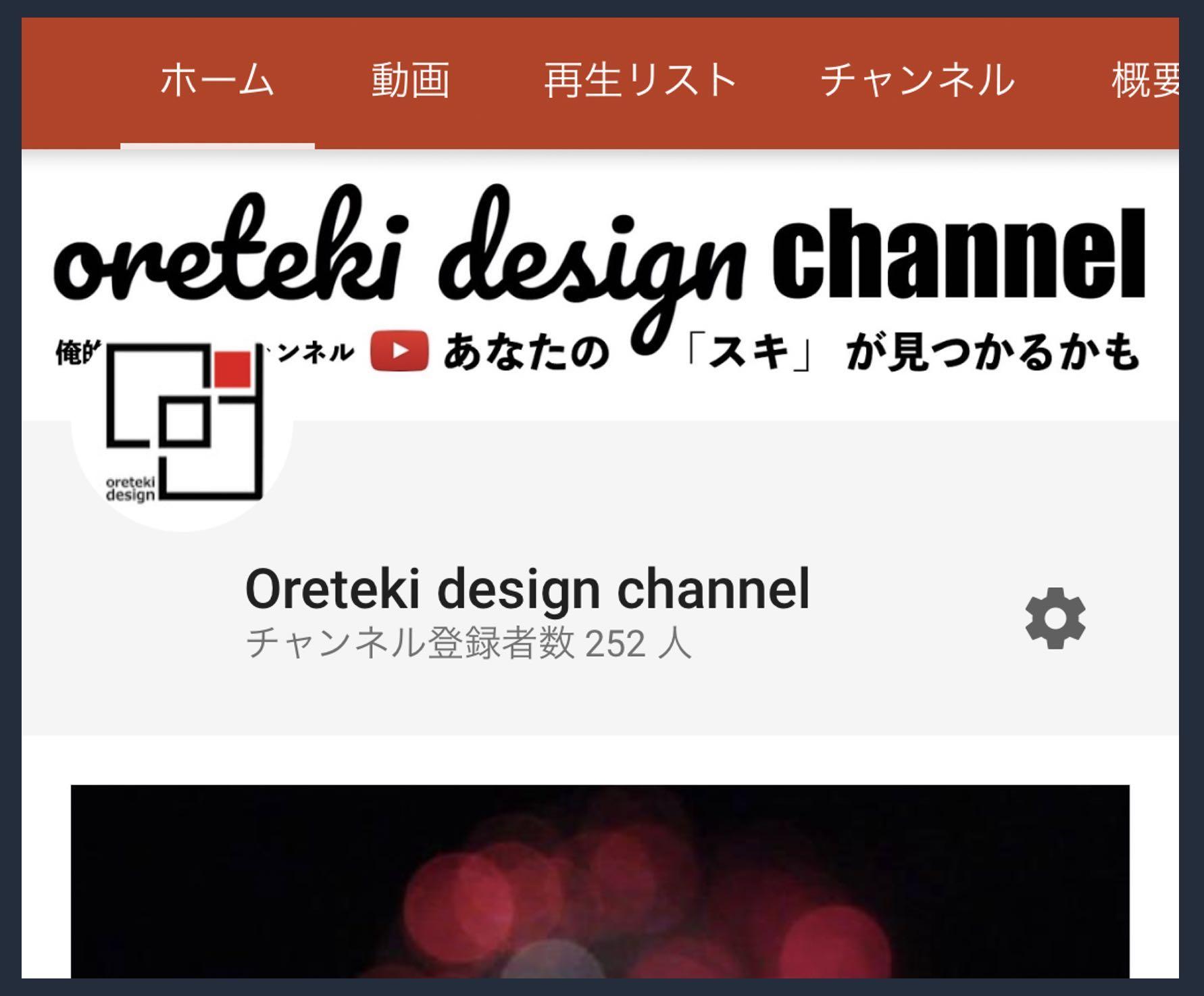 俺的デザインチャンネルモバイル表示の場合の画像
