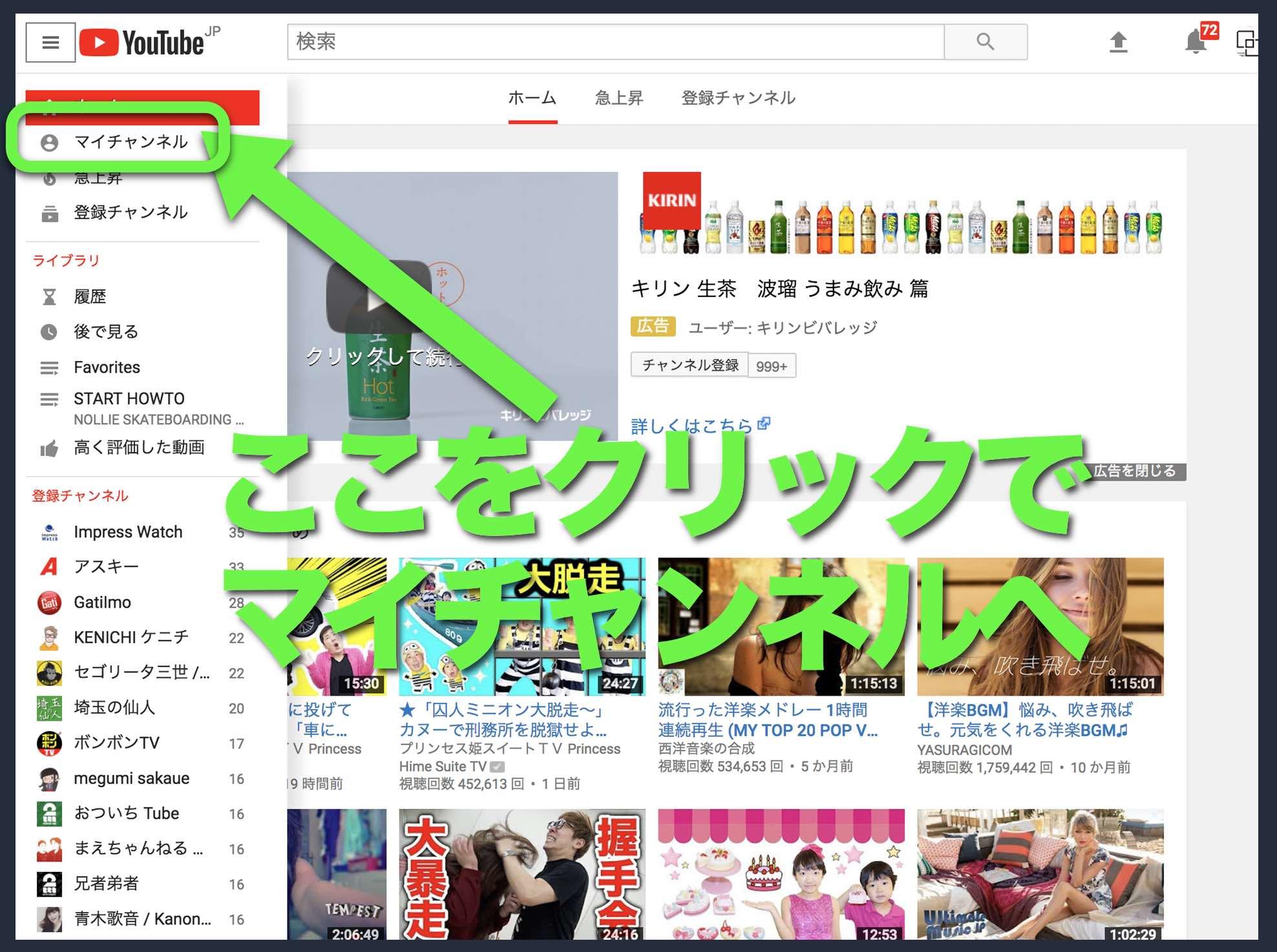 YouTubeチャンネル画面の画像