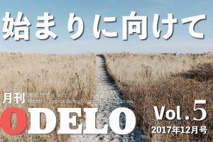 月刊ODELO Vol.5のアイキャッチ