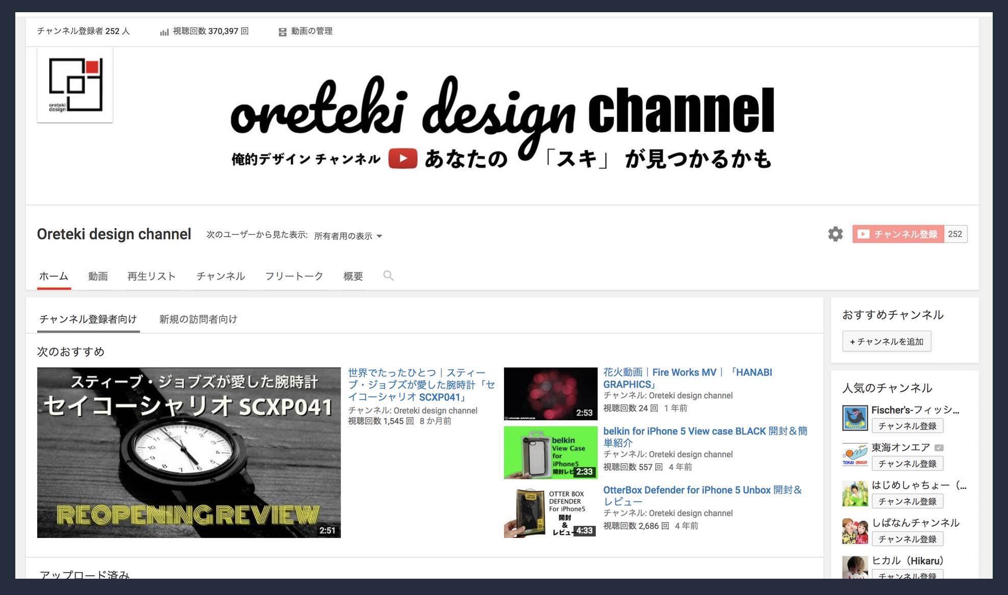 俺的デザインチャンネルのパソコン表示の画像