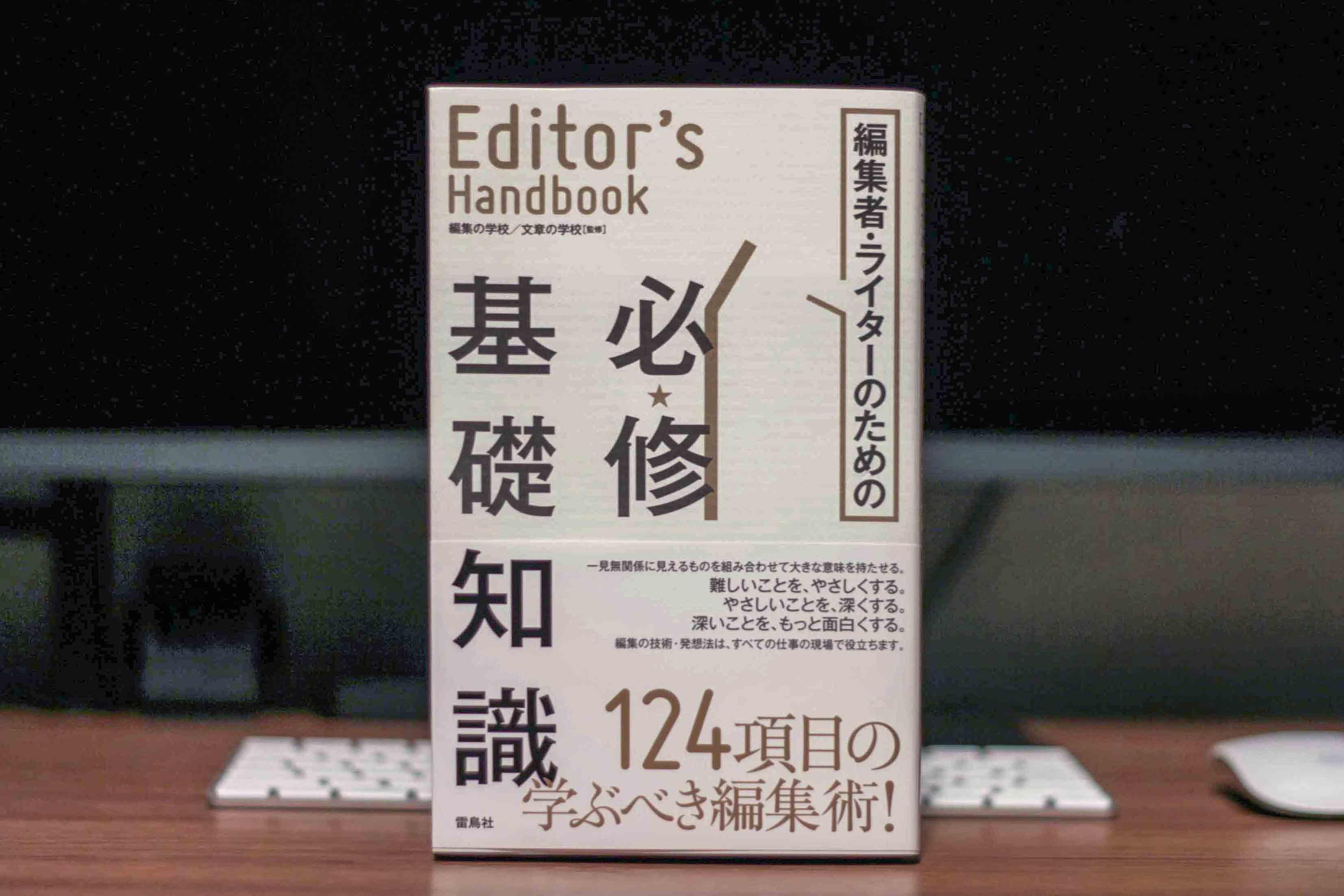 Editorsbook 本