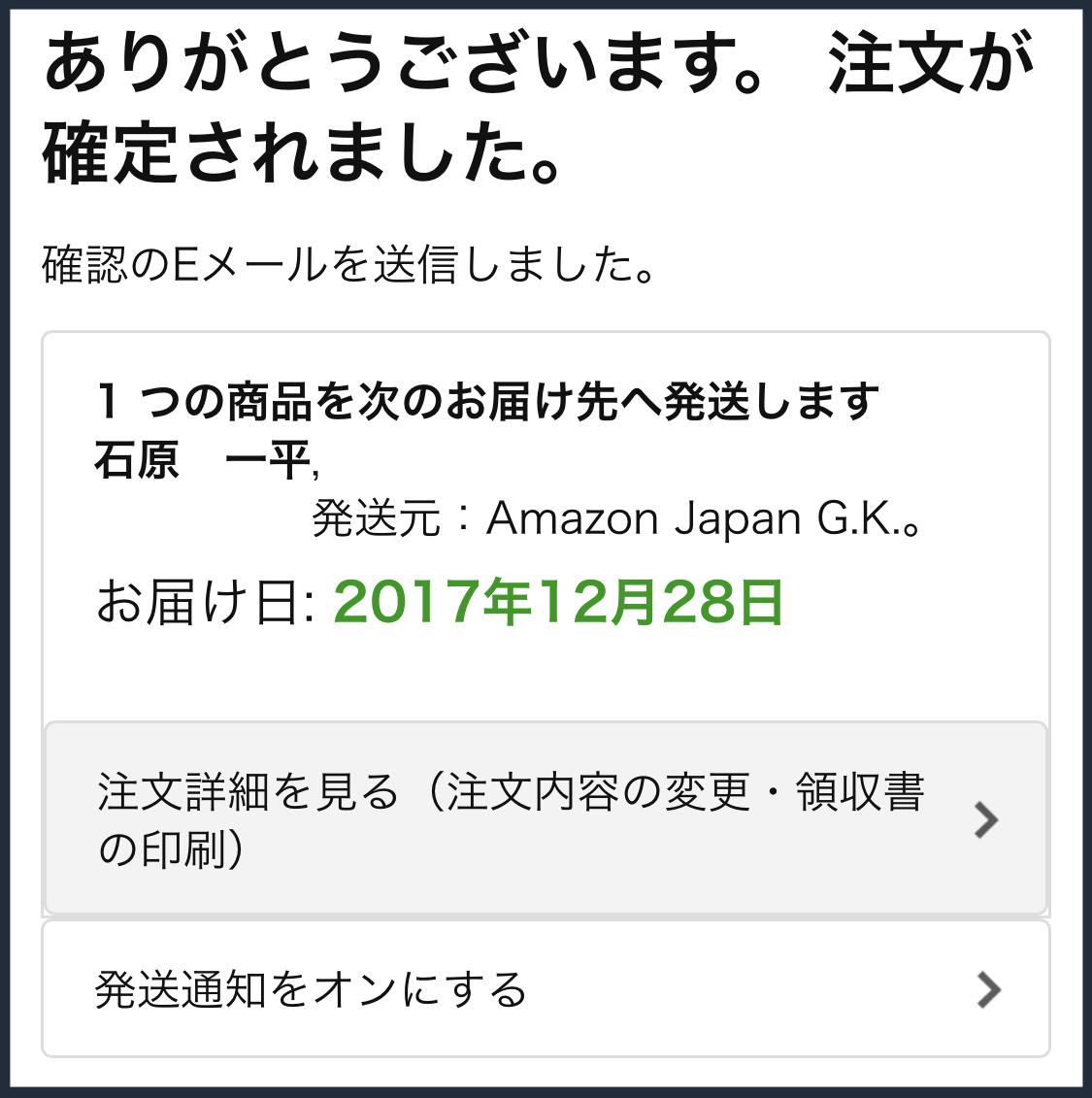 AmazonEcho Dotの購入画面の画像