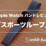 AppleWatchバンドレビュースポーツループのアイキャッチ