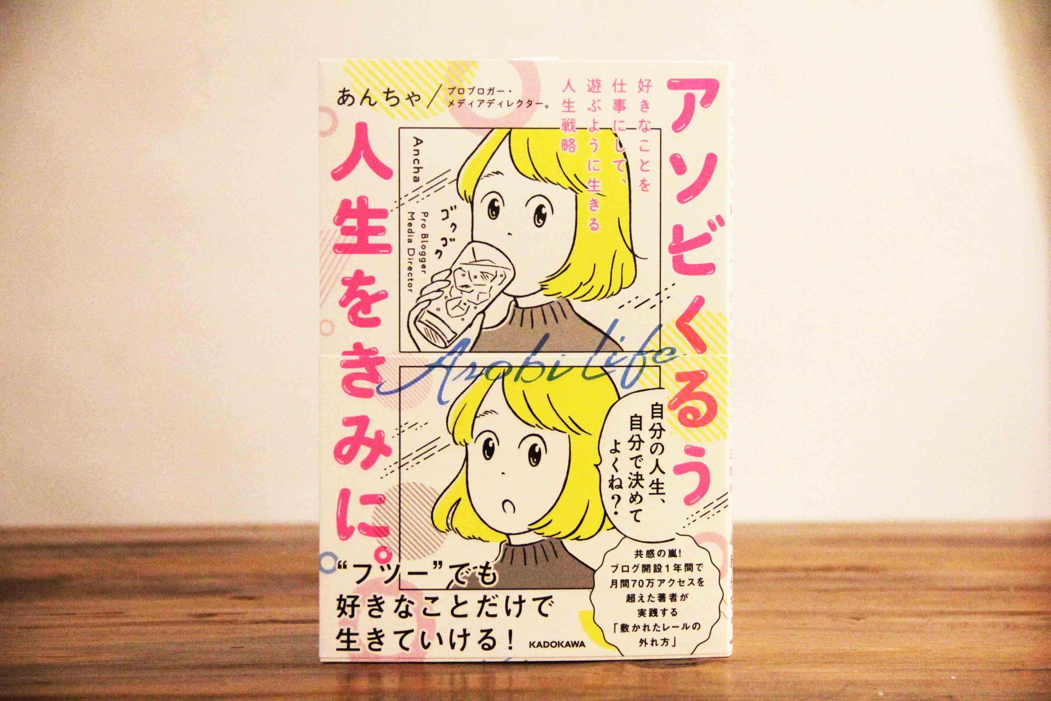 あんちゃ本の写真