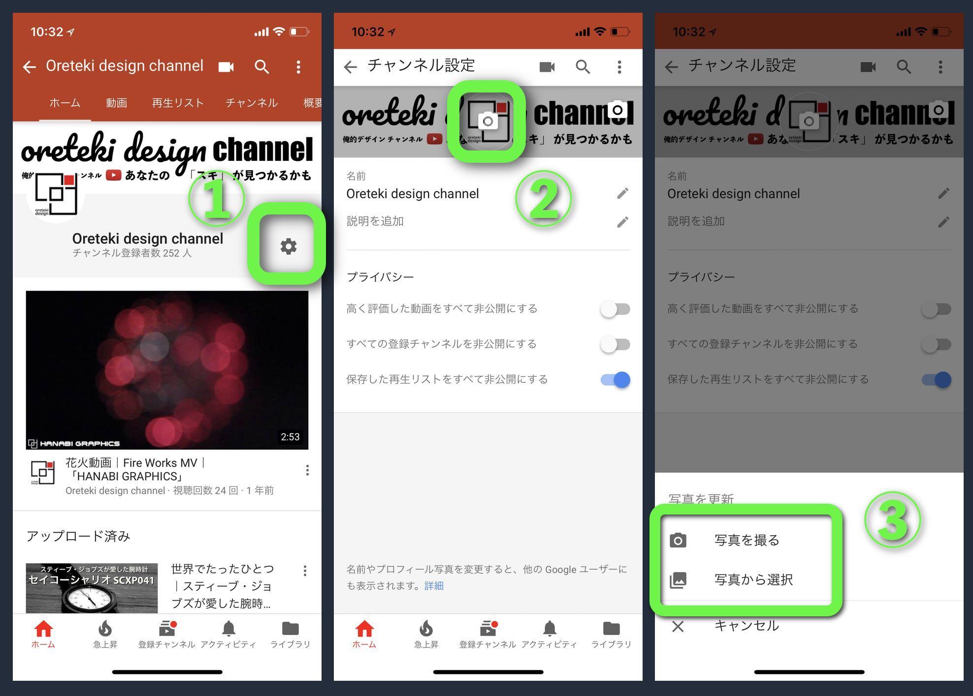 チャンネルアート設定モバイル編の画像